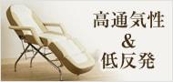 高通気性低反発ベッド CLAIRE(クレア)