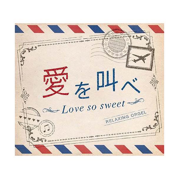 【CD】愛を叫べ・Love so sweet