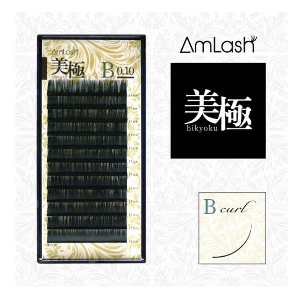 【Amlash】美極[Bカール 太さ0.07 長さ11mm]