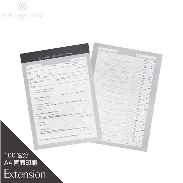 【VENUS PLATINUM】アイブロウエクステンションクライアントカード(住所面)