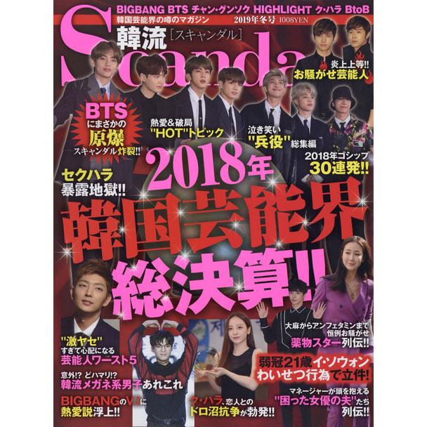 【定期購読】韓流Scandal (スキャンダル) [季刊誌・年間4冊分]