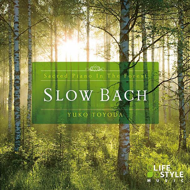 【CD】 スロー・バッハ~こころで聴く、15のピアノ・セラピー