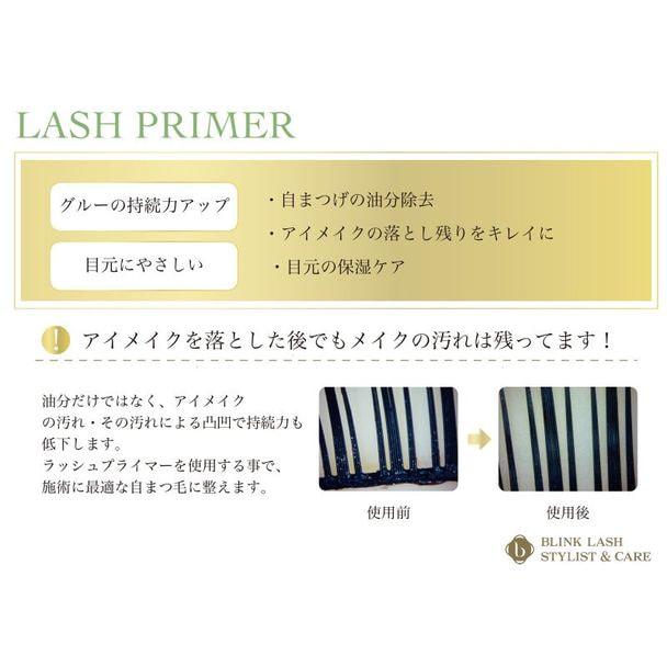 【BL】ラッシュプライマー 50ml お得な6本セット 1