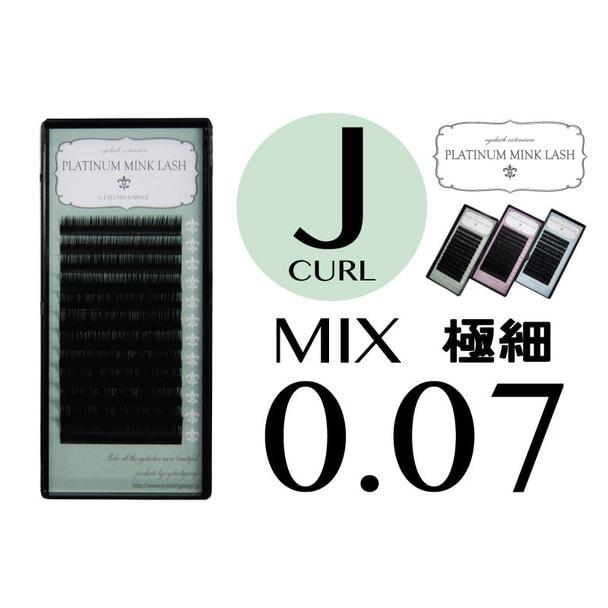 【プラチナミンクラッシュ】Jカール[太さ0.07][長さ8~13mmMIX] 1
