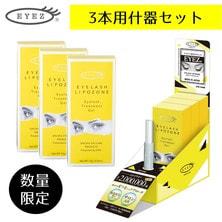 【EYEZ】アイラッシュリポゾーン 15g 3本+店頭用什器