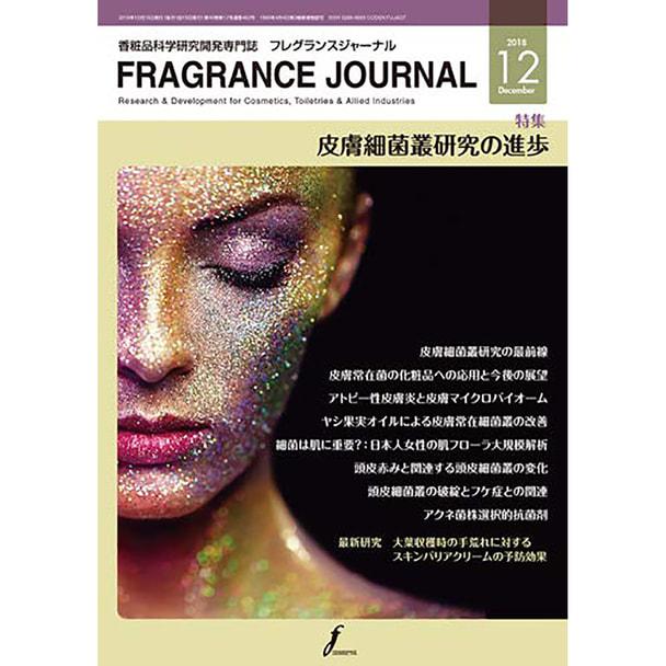 【定期購読】 FRAGRANCE JOURNAL フレグランスジャーナル [毎月15日・年間12冊分]