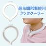 COLD NECK(コールドネック) 1