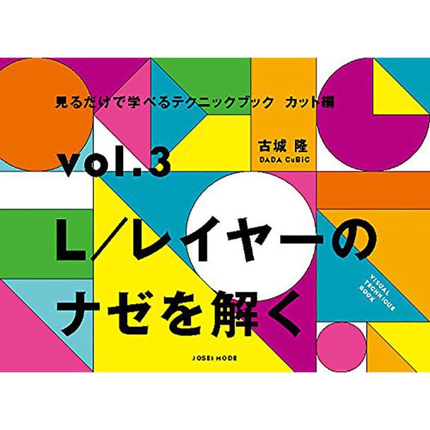 見るだけで学べるテクニックブック【カット編】 vol.3 L/レイヤーのナゼを解く