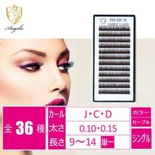 【Angelic】プレミアムセーブルシングル <ラテブラウン>