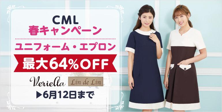 CML春キャンペーン実施中!最大64%OFF 6月12日まで