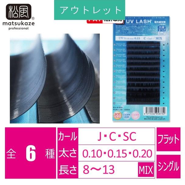 【松風】UVラッシュ [Jカール 太さ0.09 長さ8-13㎜MIX](02800) 1