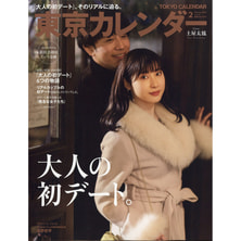 【定期購読】東京カレンダー [毎月21日・年間12冊分]
