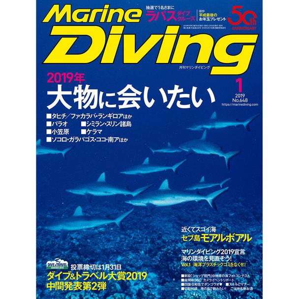 【定期購読】Marine Diving (マリンダイビング) [毎月10日・年間12冊分]