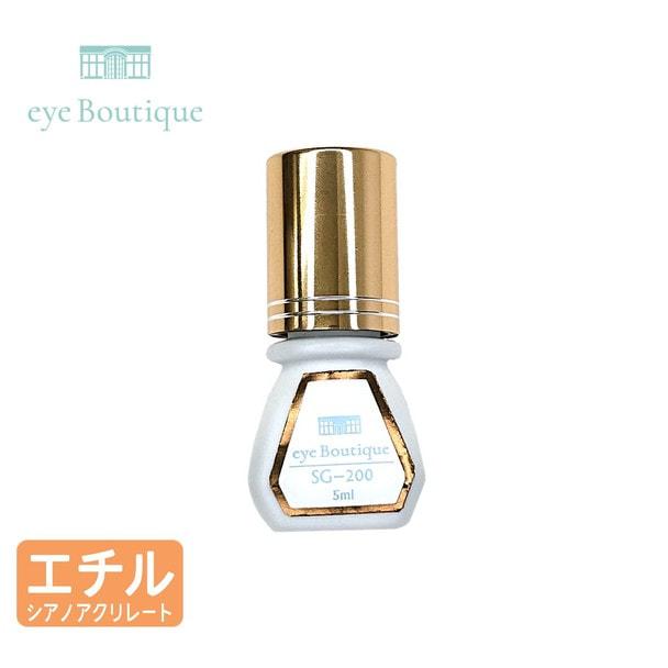 【eye Boutique】セットアップグルー SG-200 5ml 1