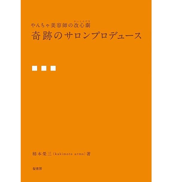 奇跡の サロンプロデュース 著/柿本榮三(kakimoto arms) 1