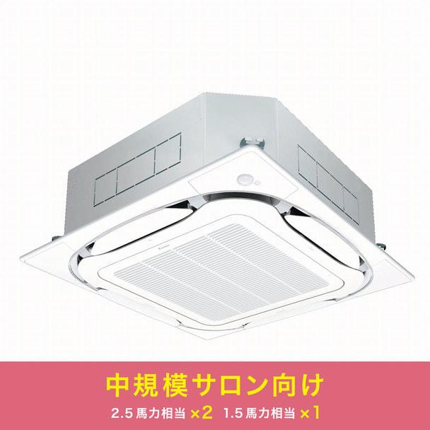 ダイキン 業務用エアコン(中規模サロン向けパッケージ1) 1