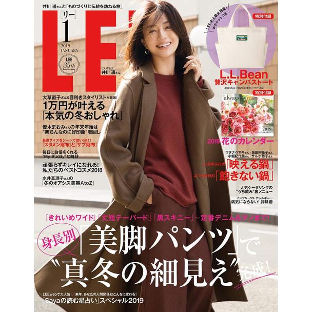 【定期購読】LEE(リー) [毎月7日・年間12冊分]