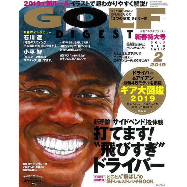【定期購読】ゴルフダイジェスト [毎月21日・年間12冊分]