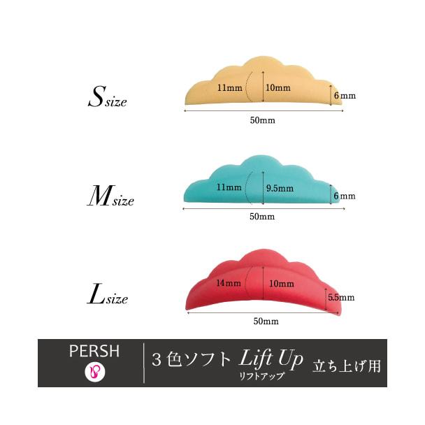 【テクニコ】PERSH ラッシュリフト用ロット 3色ソフト<リフトアップ>3種セット 1