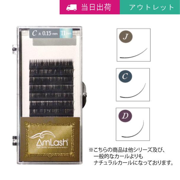 【Amlash】ハイクオリティエクステ Cカール 太さ0.15 長さ14mm 1