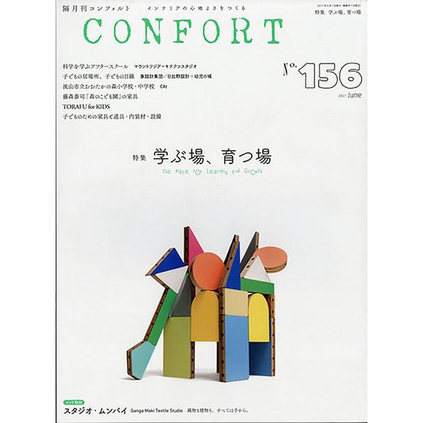 【定期購読】CONFORT (コンフォルト) [奇数月5日・年間6冊分]
