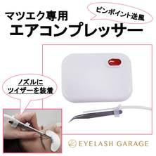 【EYELASH GARAGE】マツエク専用エアコンプレッサー(ノズル、フットスイッチ付き)