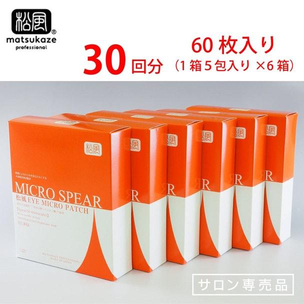 【松風】EYEマイクロパッチ(30組入り) 1