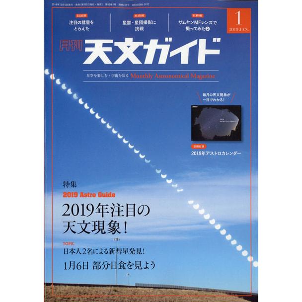 【定期購読】天文ガイド [毎月5日・年間12冊分]