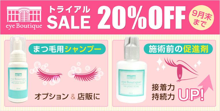 まつげ専用シャンプーと促進剤が期間限定のお得なトライアルSALE20%OFF!!