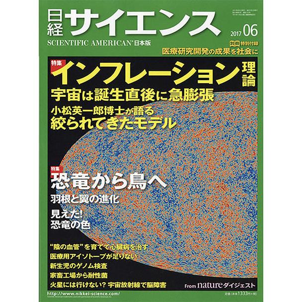 【定期購読】日経サイエンス [毎月25日・年間12冊分]