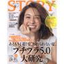 【定期購読】STORY (ストーリィ)[毎月1日・年間12冊分]