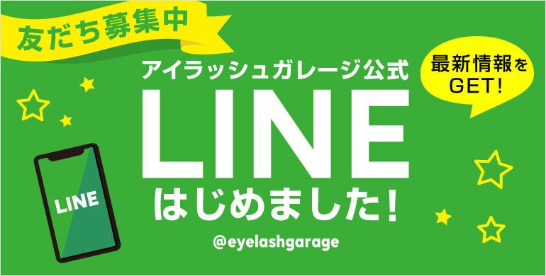 アイラッシュガレージ公式LINEはじめました