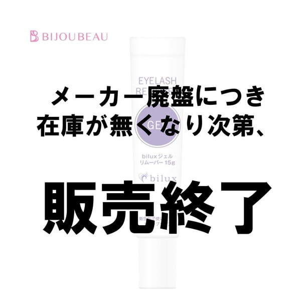【BIJOUBEAU】biluxジェルリムーバー 15g 1