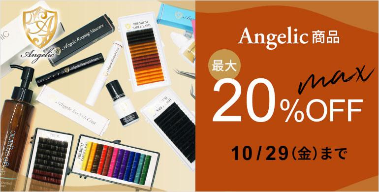【Angelic】キャンペーン