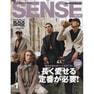 【定期購読】SENSE (センス) [毎月9日・年間12冊分]