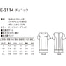 チュニックE-3114(S)(ブラック) 8
