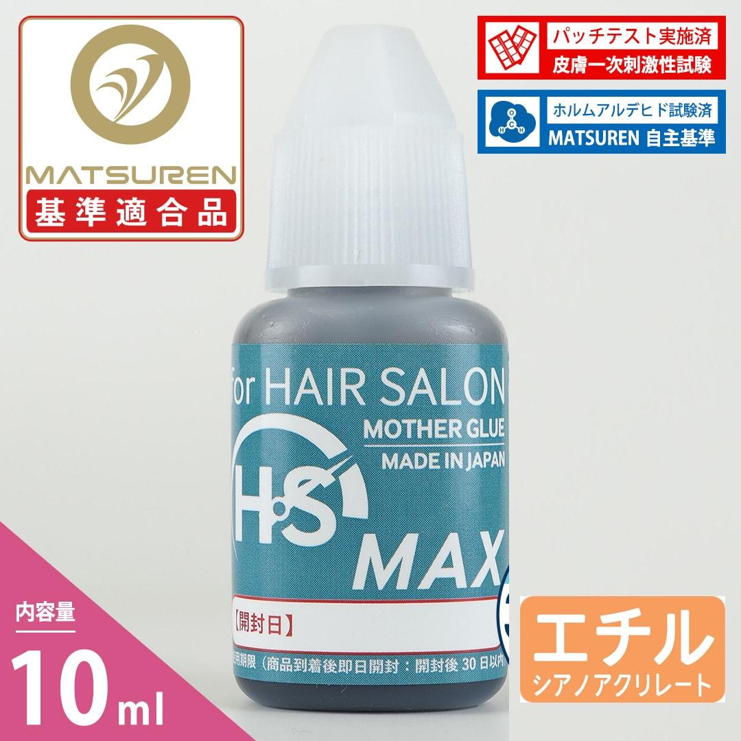 【松風】HS MAXヘアサロン仕様■マザーグルー 10ml