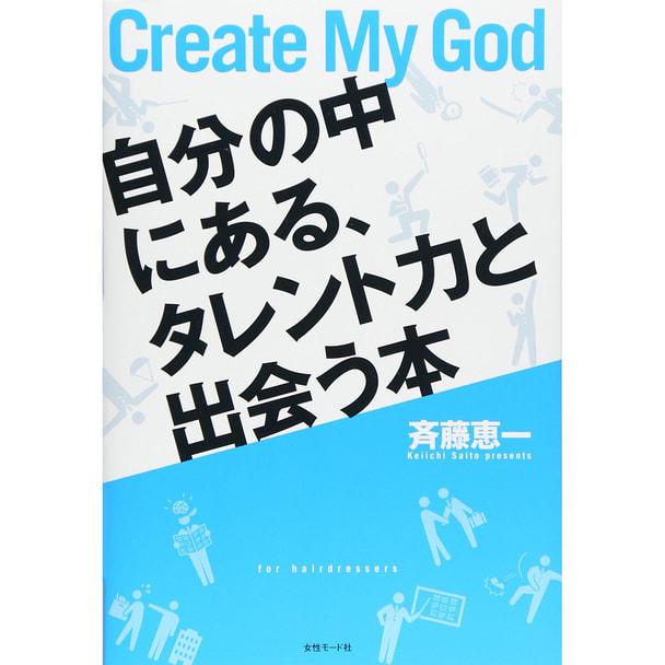 Create My God 自分の中にある、タレント力と出会う本 著/斉藤恵一(OFFICE nO DoubT)