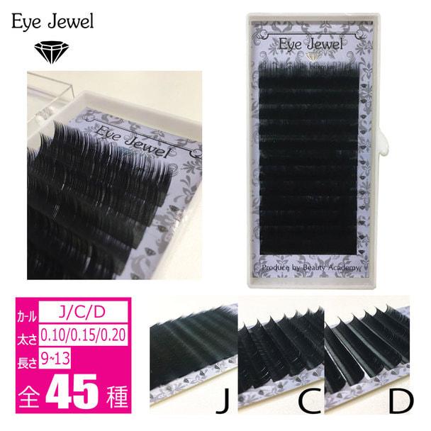 【EyeJewel】Extensionシングル Dカール[太さ0.10][長さ9mm]