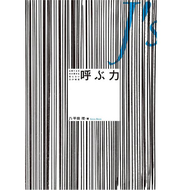 呼ぶ力 著/平田理(J's)