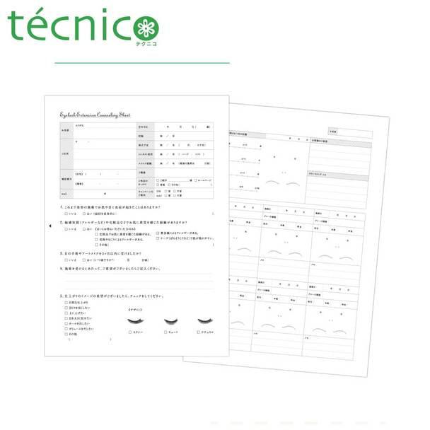 【tecnico】施術者目線のカウンセリングシートAタイプ(新規用)50枚 1
