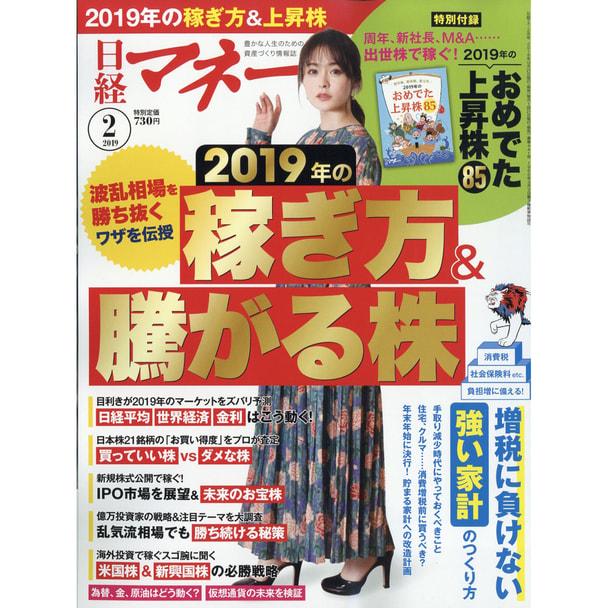 【定期購読】日経マネー [毎月21日・年間12冊分]