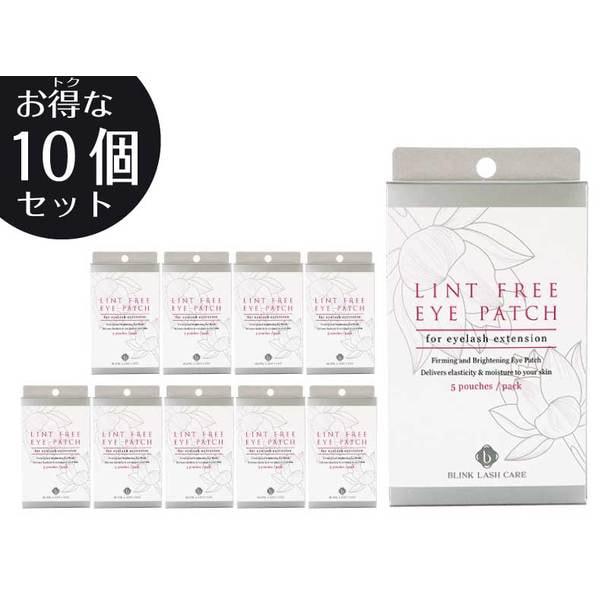 【BL】リントフリーアイパッチ(化粧品登録済)5P お得な10個セット 1