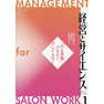 【定期購読】経営とサイエンス [毎月1日・年間12冊分]