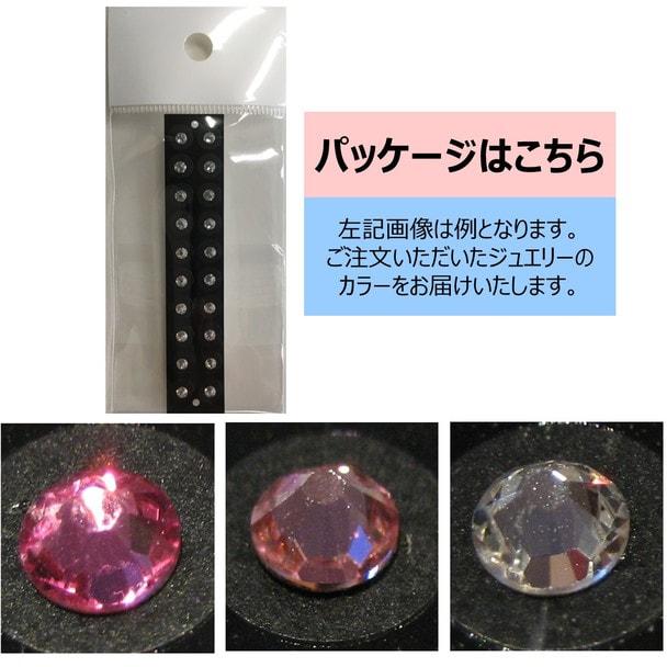 【受講者】トルマリン耳ツボジュエリー 単品SS9  ピンク3色セット 1