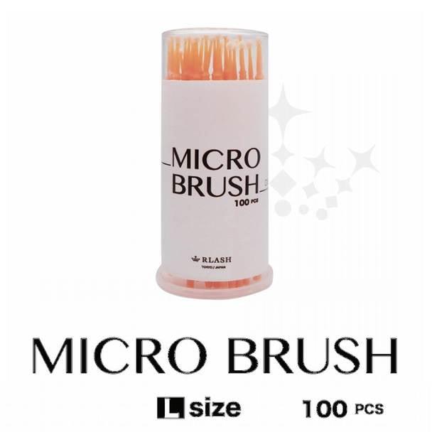 【RLASH】マイクロブラシL 100本入り