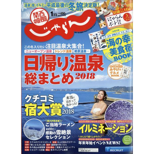 【定期購読】関西・中国・四国じゃらん [毎月1日・年間12冊分]