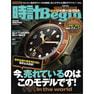 【定期購読】時計Begin (ビギン) [季刊誌・年間4冊分]
