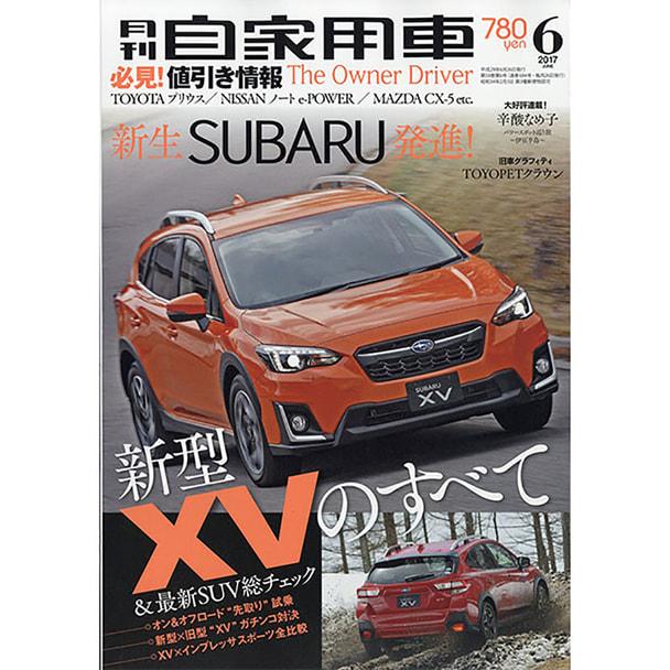 【定期購読】月刊自家用車 [毎月26日・年間12冊分]