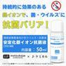 【松風】安定化銀イオン抗菌液 CF01MK 50ml 5本セット (理美容事業者向け抗ウイルス・抗菌液) 5